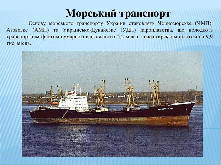 Морський транспорт Основу морського транспорту України становлять Чорноморськ...