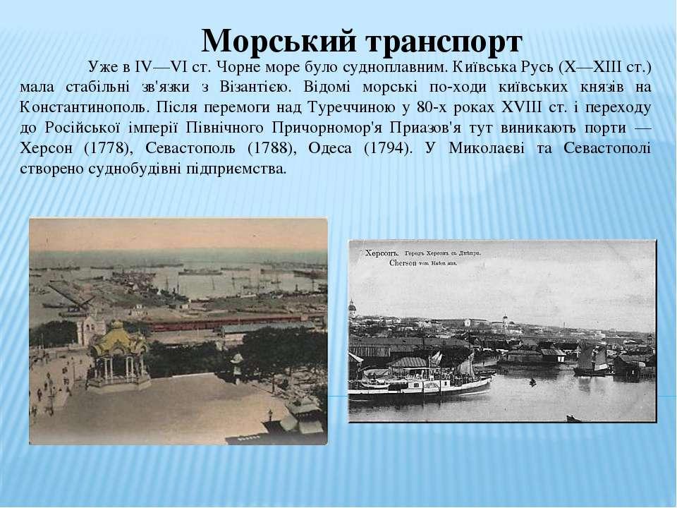 Морський транспорт Уже в IV—VI ст. Чорне море було судноплавним. Київська Рус...
