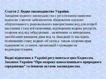 Стаття 2. Водне законодавство України. Завдання водного законодавства є регул...
