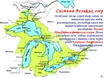 Система Великих озер Особливе місце серед озер світу за запасами прісної води...