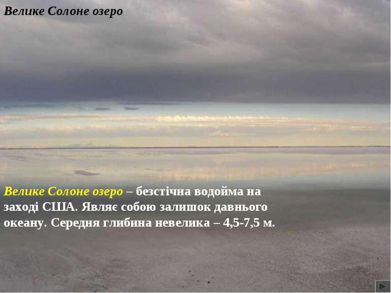 Велике Солоне озеро Велике Солоне озеро – безстічна водойма на заході США. Яв...
