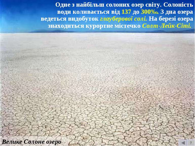 7 Велике Солоне озеро Одне з найбільш солоних озер світу. Солоність води коли...