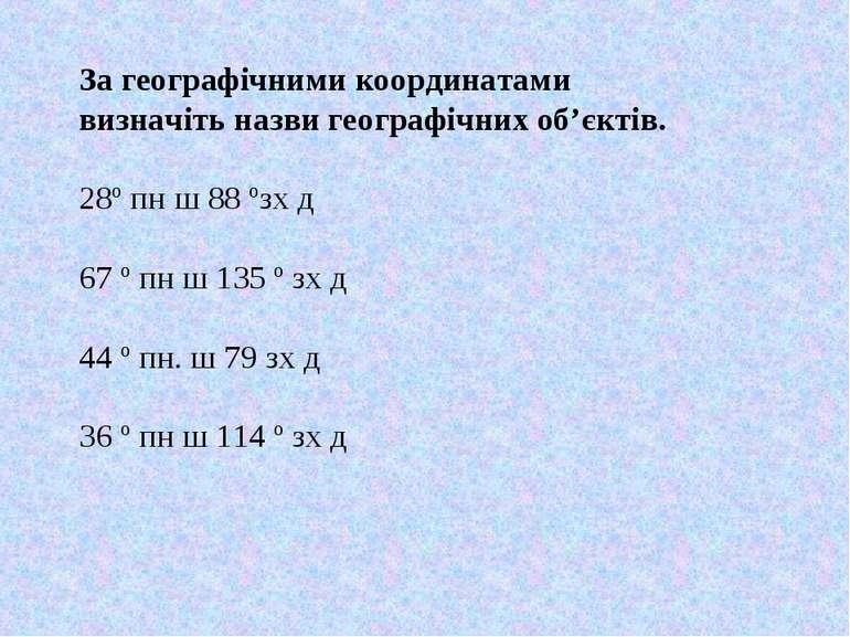 За географічними координатами визначіть назви географічних об'єктів. 28º пн ш...