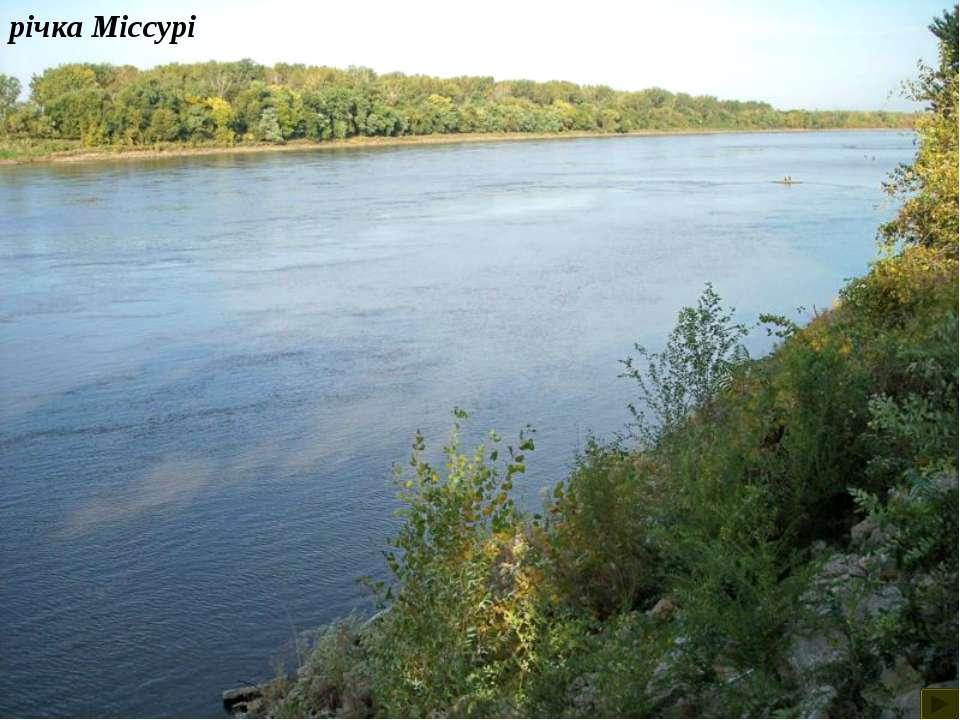 річка Міссурі