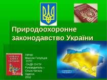 Природоохоронне законодавство України Автор: Максим Голубцов 21ТС ОАДК ОНПУ Р...