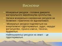 Висновки Мінеральні ресурси - головне джерело матеріального виробництва суспі...