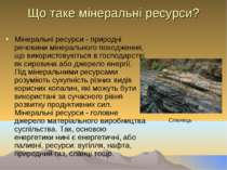 Що таке мінеральні ресурси? Мінеральні ресурси - природні речовини мінерально...