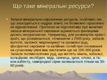 Що таке мінеральні ресурси? Запаси мінерально-сировинних ресурсів, особливо т...