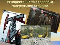 Використання та переробка мінеральних ресурсів Видобування нафти Видобування ...