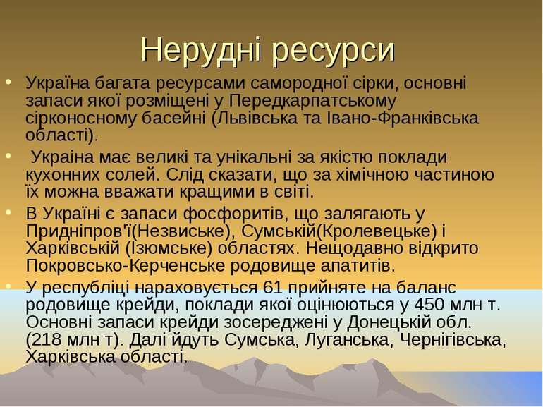 Нерудні ресурси Україна багата ресурсами самородної сірки, основні запаси яко...