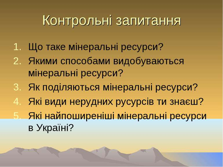 Контрольні запитання Що таке мінеральні ресурси? Якими способами видобуваютьс...
