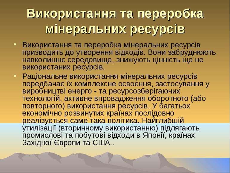 Використання та переробка мінеральних ресурсів Використання та переробка міне...