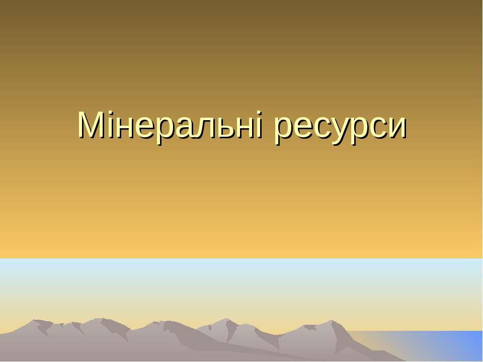 Мінеральні ресурси