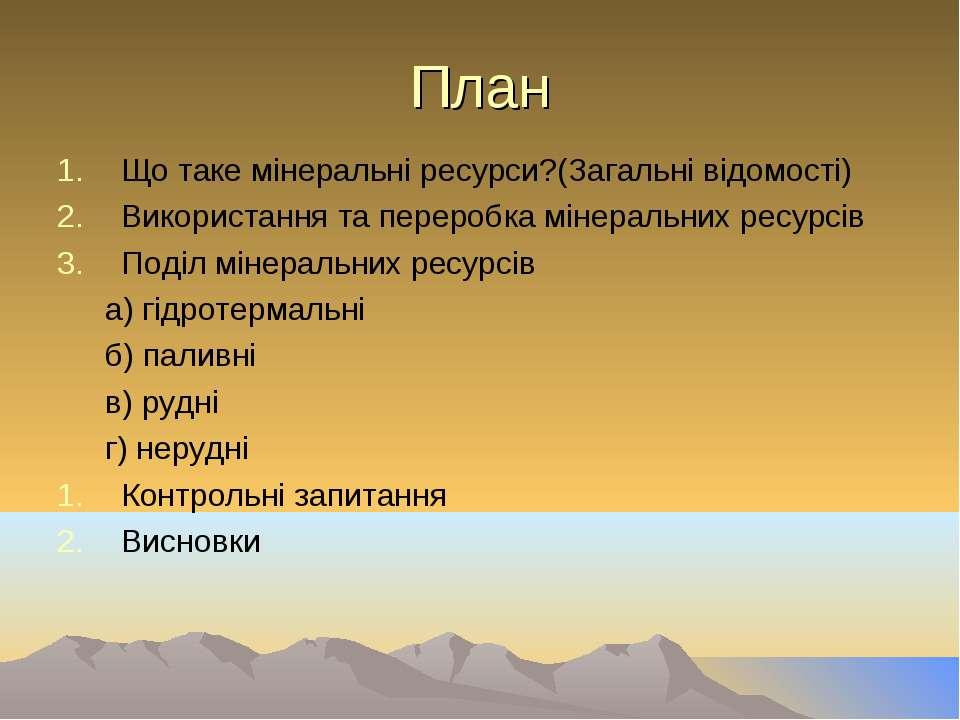 План Що таке мінеральні ресурси?(Загальні відомості) Використання та переробк...