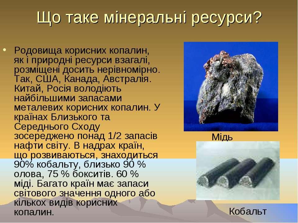 Що таке мінеральні ресурси? Родовища корисних копалин, як і природні ресурси ...