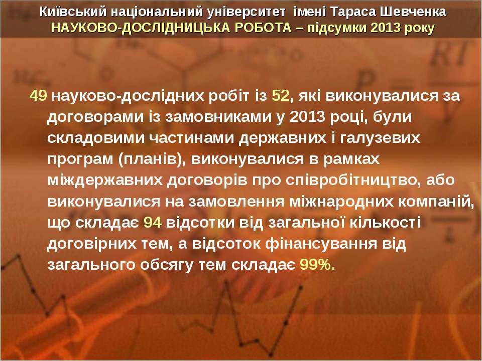 49 науково-дослідних робіт із 52, які виконувалися за договорами із замовника...