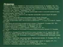 Література Бунятян А.А., Рябов Г.А., Маневич А.3. Анестезиологя и реаниматоло...