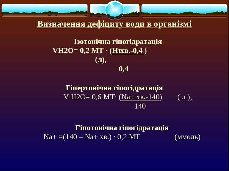 Визначення дефіциту води в організмі Ізотонічна гіпогідратація VН2О= 0,2 МТ ·...
