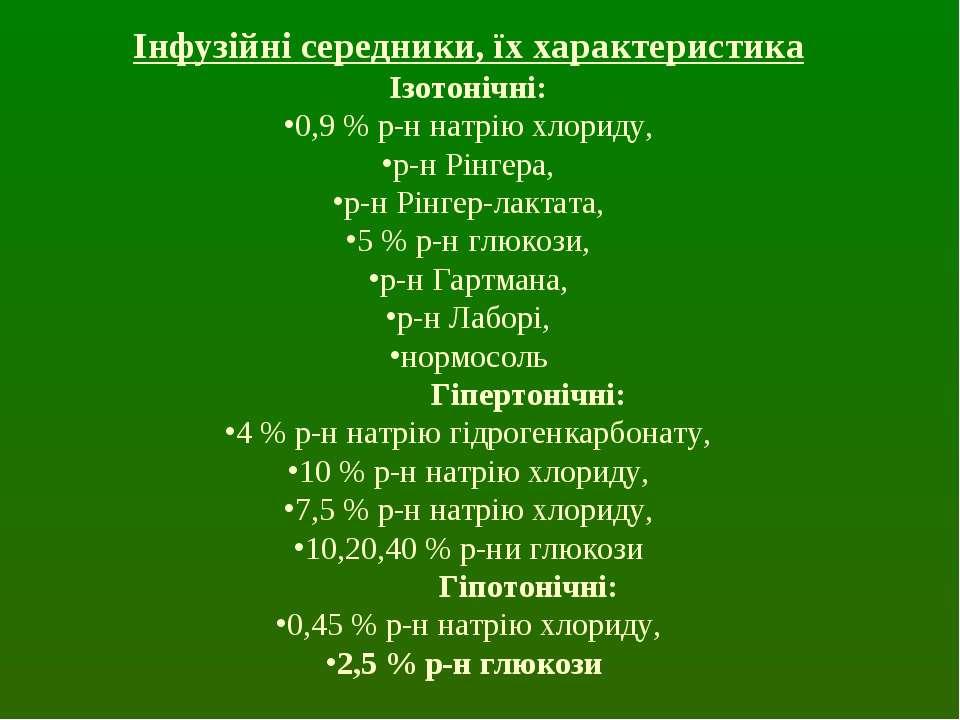 Інфузійні середники, їх характеристика Ізотонічні: 0,9 % р-н натрію хлориду, ...