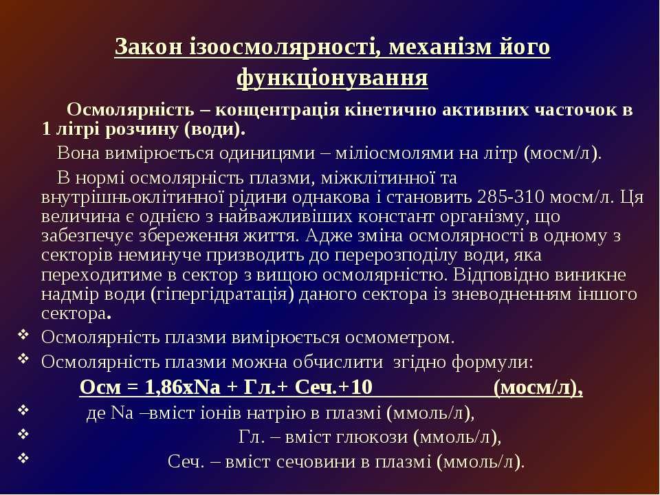 Закон ізоосмолярності, механізм його функціонування Осмолярність – концентрац...