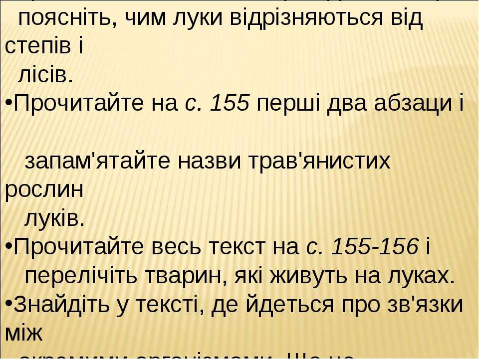 Робота з текстом підручника (С. 154-156) Прочитайте на с. 154 перші два абзац...