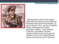 Дванадцятирічний Вітя був поряд зі своїм батьком, армійським розвідником Миха...