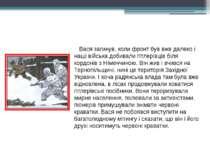 Вася загинув, коли фронт був вже далеко і наші війська добивали гітлерівців б...