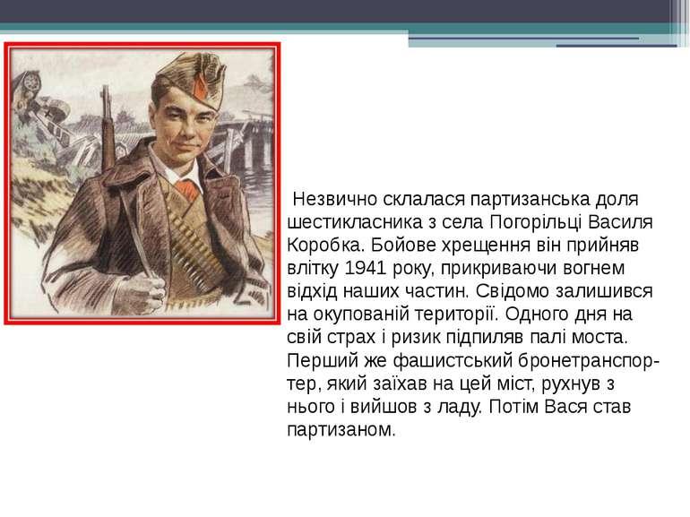 Незвично склалася партизанська доля шестикласника з села Погорільці Василя Ко...