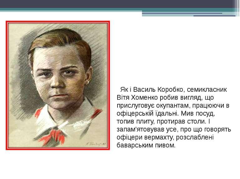 Як і Василь Коробко, семикласник Вітя Хоменко робив вигляд, що прислуговує ок...