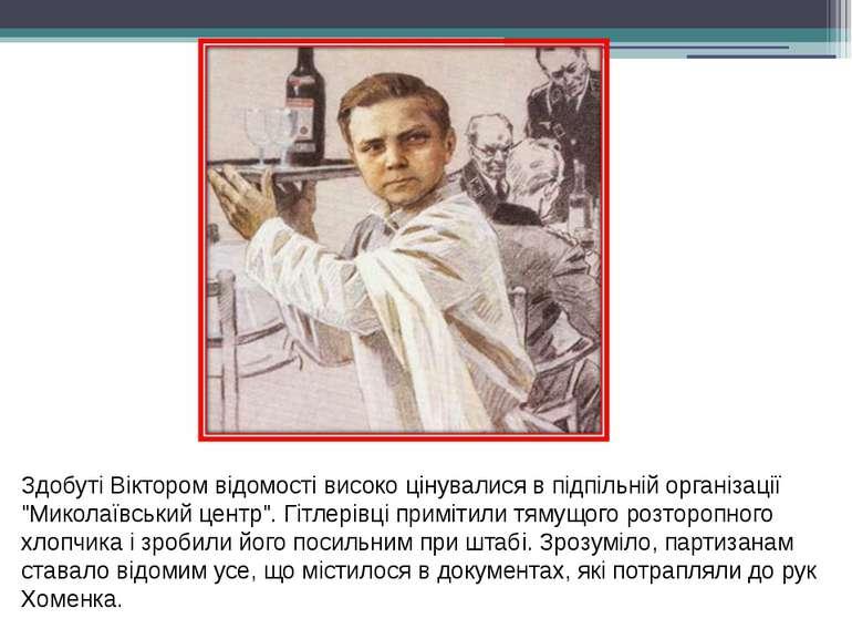 """Здобуті Віктором відомості високо цінувалися в підпільній організації """"Микола..."""
