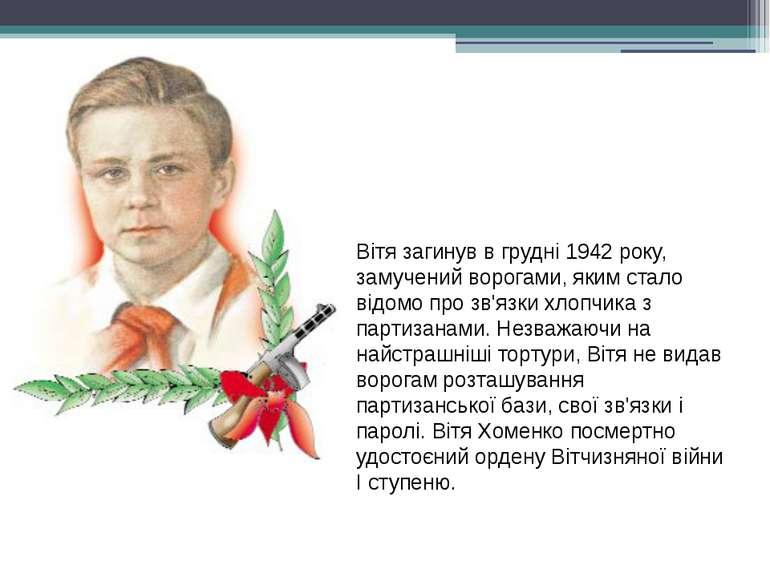 Вітя загинув в грудні 1942 року, замучений ворогами, яким стало відомо про зв...
