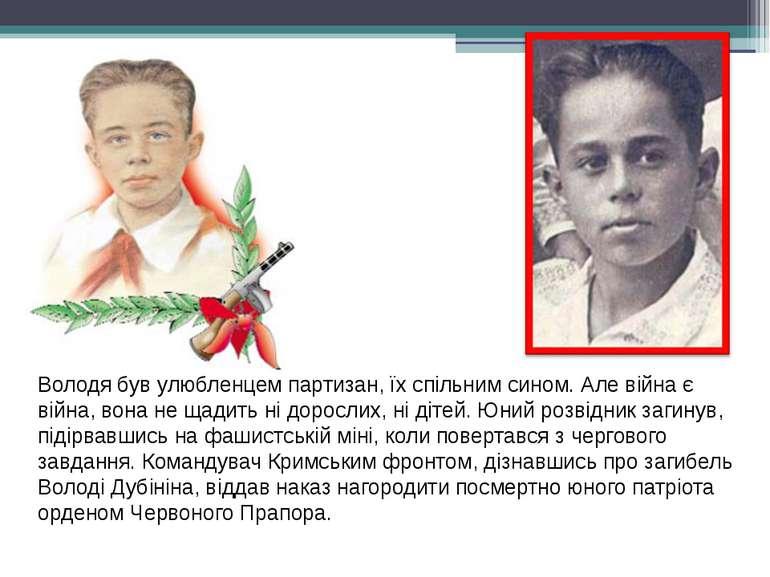 Володя був улюбленцем партизан, їх спільним сином. Але війна є війна, вона не...