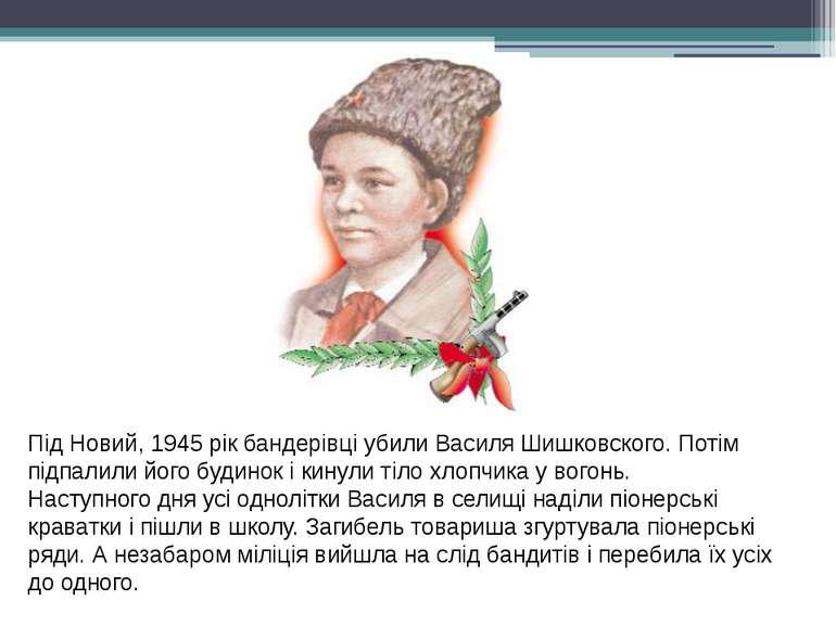 Під Новий, 1945 рік бандерівці убили Василя Шишковского. Потім підпалили його...