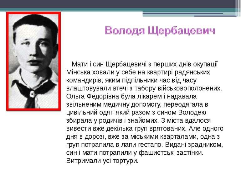 Мати і син Щербацевичі з перших днів окупації Мінська ховали у себе на кварти...