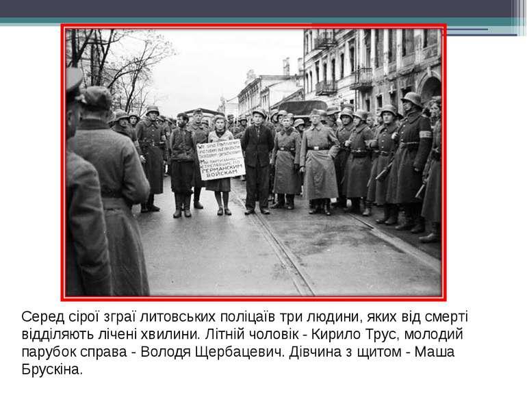 Серед сірої зграї литовських поліцаїв три людини, яких від смерті відділяють ...
