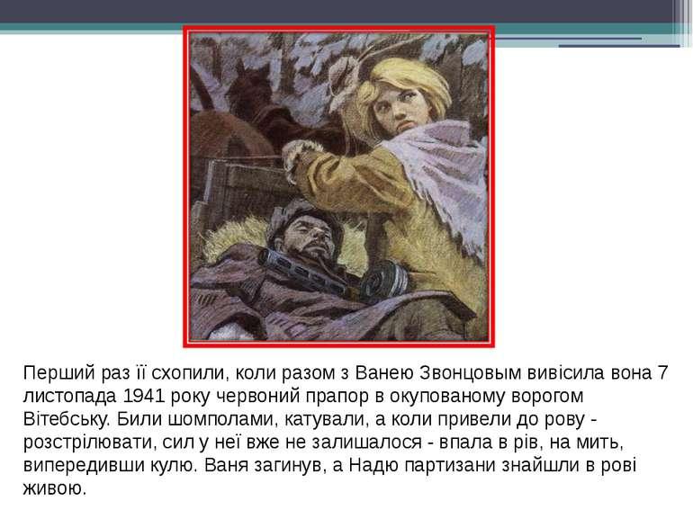Перший раз її схопили, коли разом з Ванею Звонцовым вивісила вона 7 листопада...