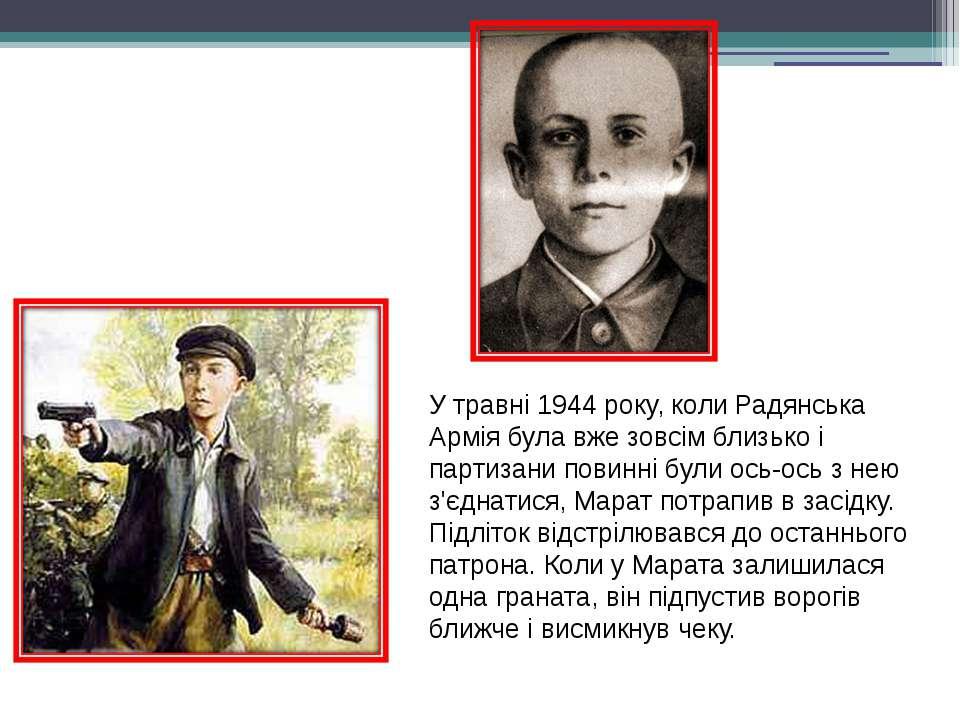 У травні 1944 року, коли Радянська Армія була вже зовсім близько і партизани ...