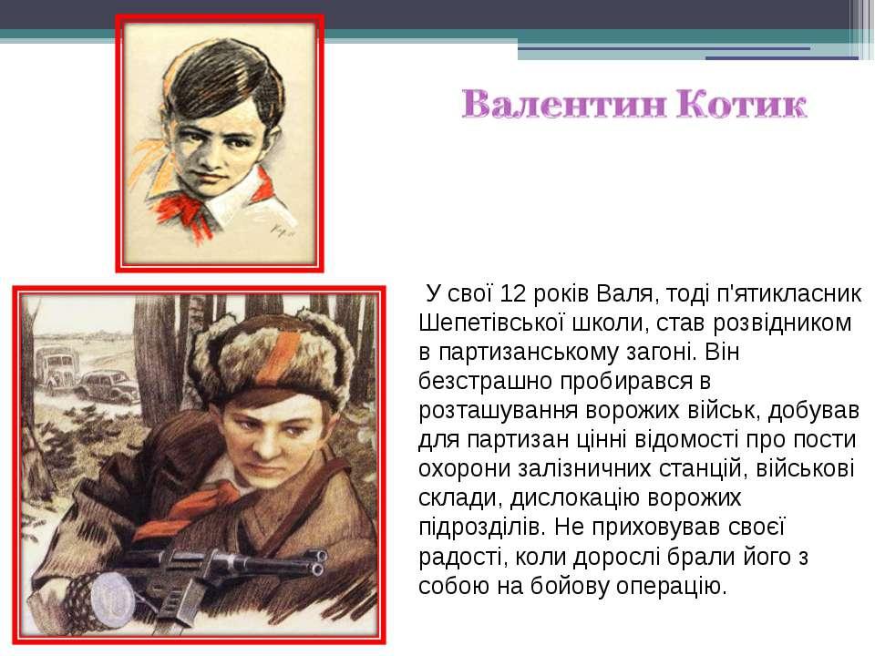 У свої 12 років Валя, тоді п'ятикласник Шепетівської школи, став розвідником ...