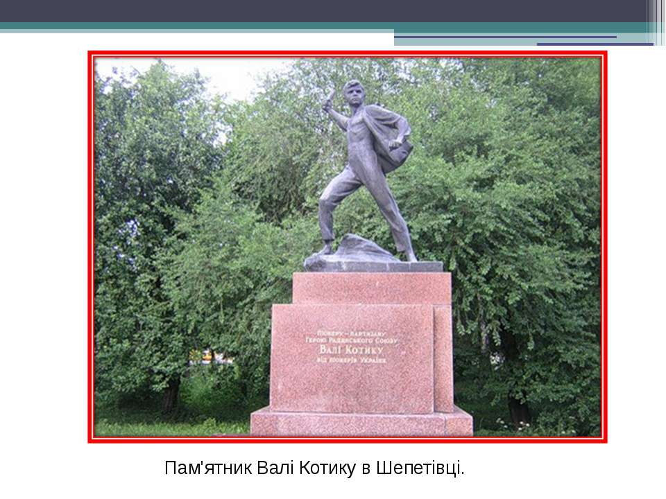 Пам'ятник Валі Котику в Шепетівці.