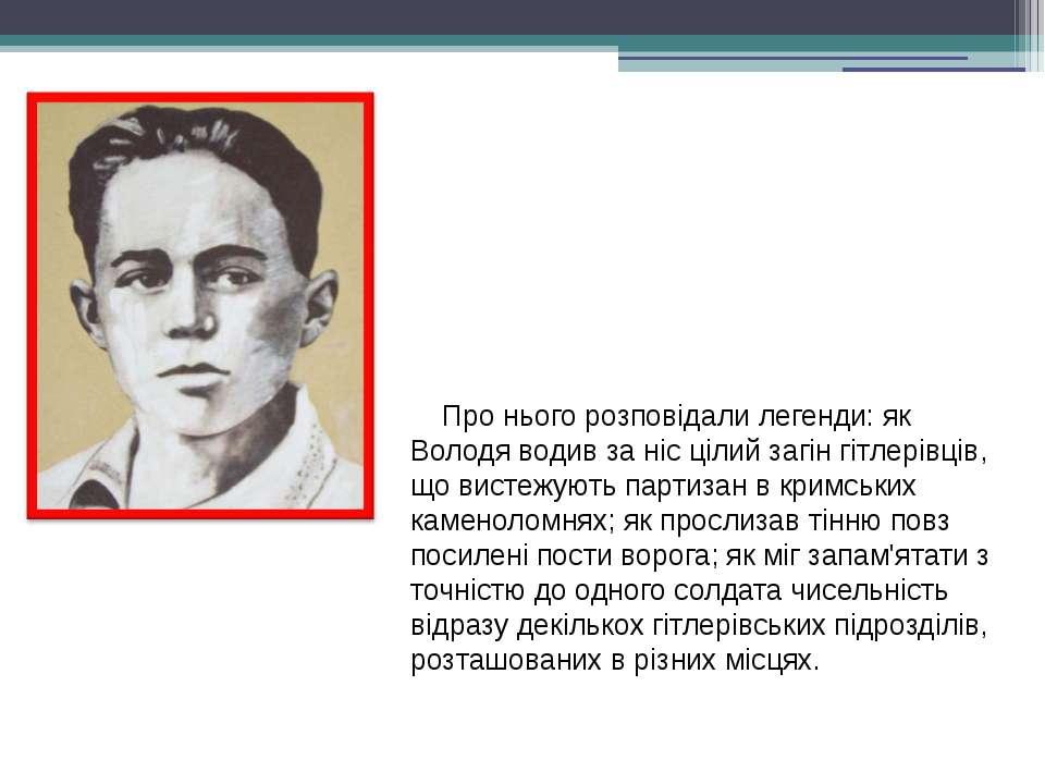 Про нього розповідали легенди: як Володя водив за ніс цілий загін гітлерівців...