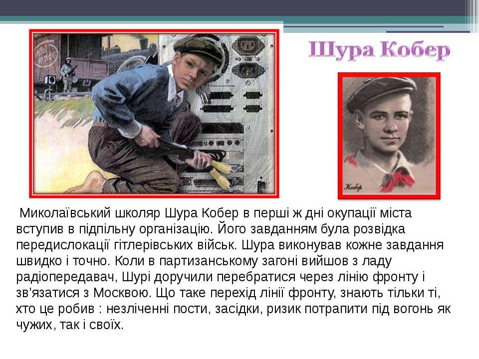 Миколаївський школяр Шура Кобер в перші ж дні окупації міста вступив в підпіл...