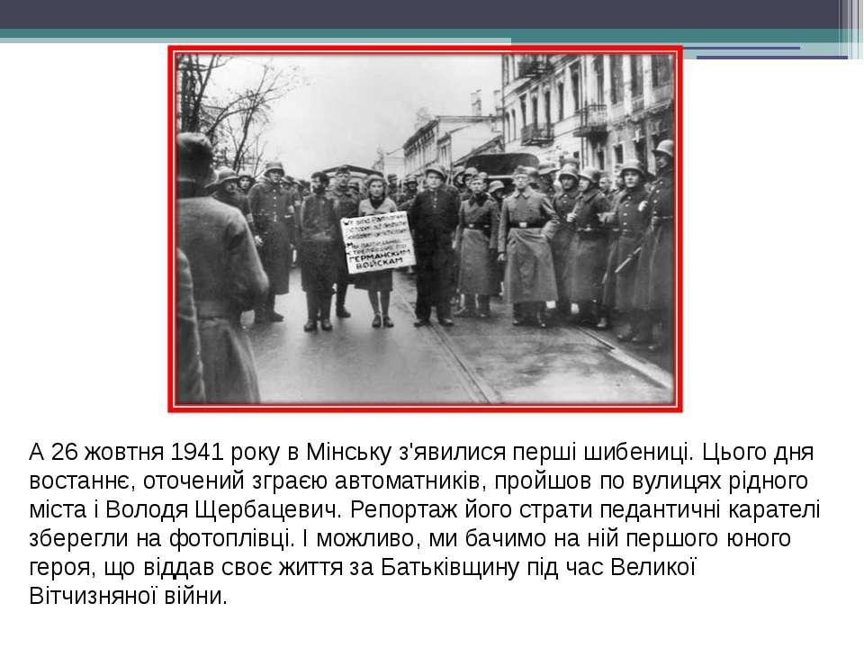 А 26 жовтня 1941 року в Мінську з'явилися перші шибениці. Цього дня востаннє,...