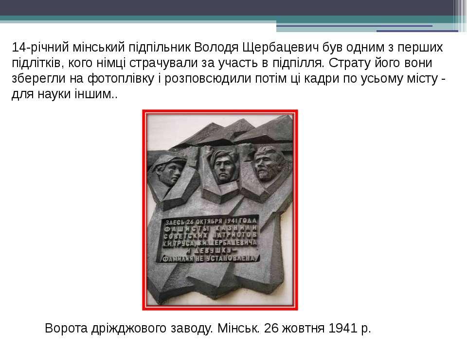 Ворота дріжджового заводу. Мінськ. 26 жовтня 1941 р. 14-річний мінський підпі...