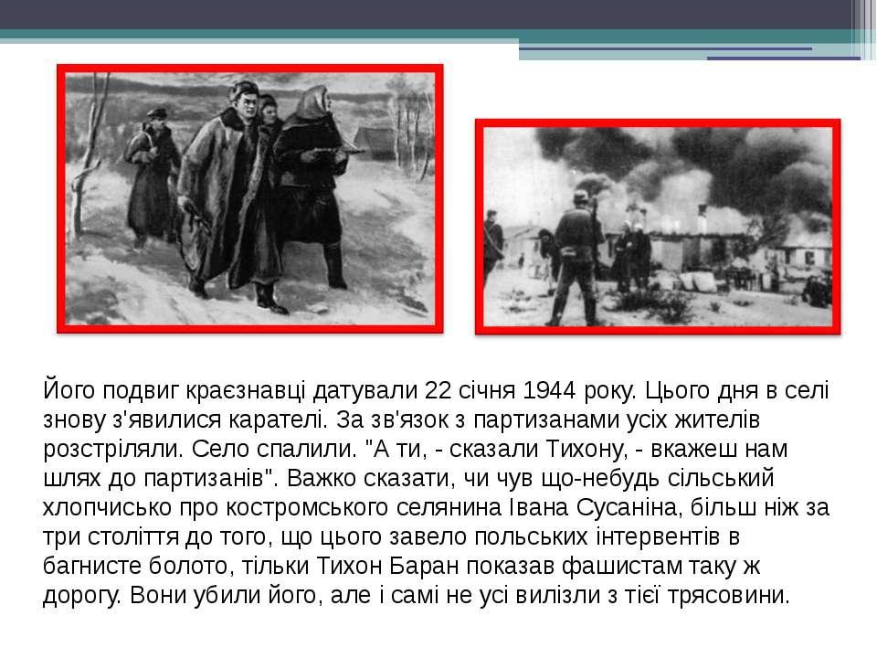 Його подвиг краєзнавці датували 22 січня 1944 року. Цього дня в селі знову з'...