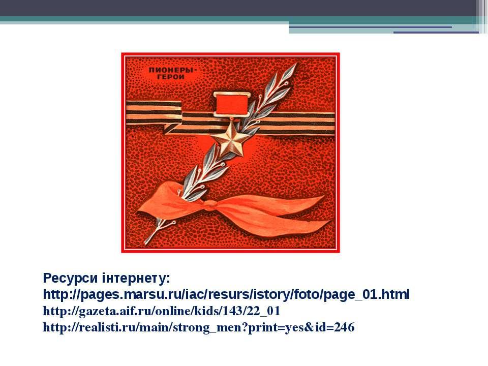 Ресурси інтернету: http://pages.marsu.ru/iac/resurs/istory/foto/page_01.html ...