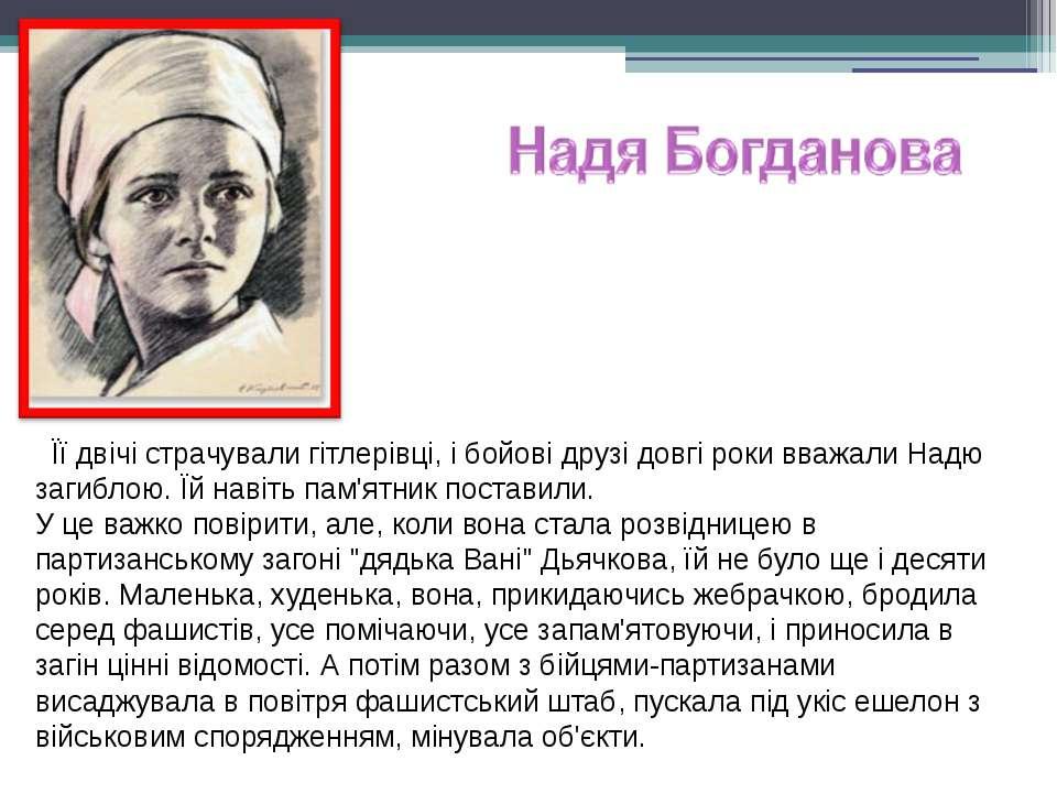 Її двічі страчували гітлерівці, і бойові друзі довгі роки вважали Надю загибл...