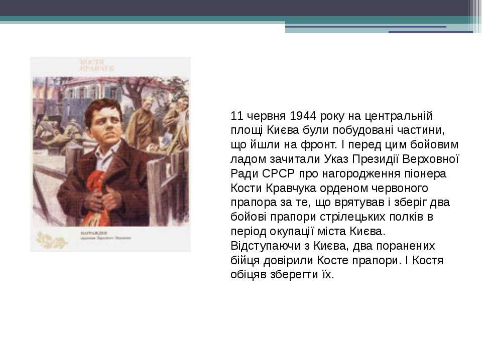 11 червня 1944 року на центральній площі Києва були побудовані частини, що йш...