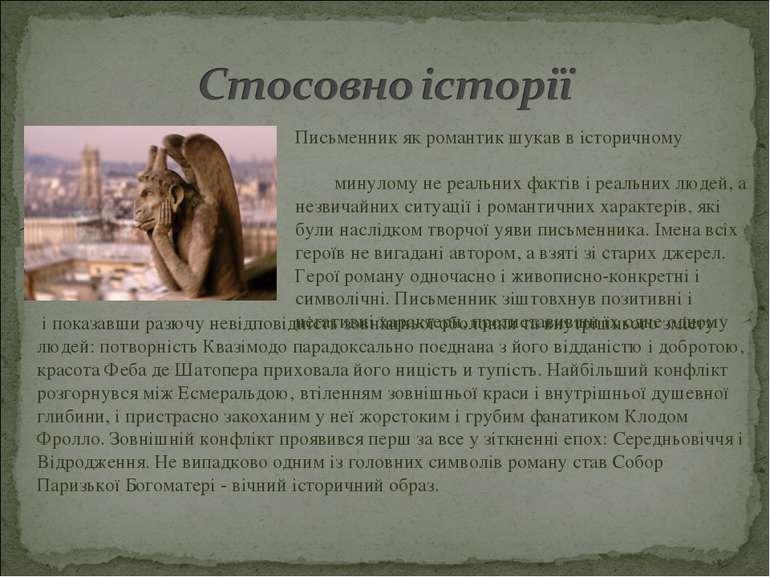 Письменник як романтик шукав в історичному минулому не реальних фактів і реал...