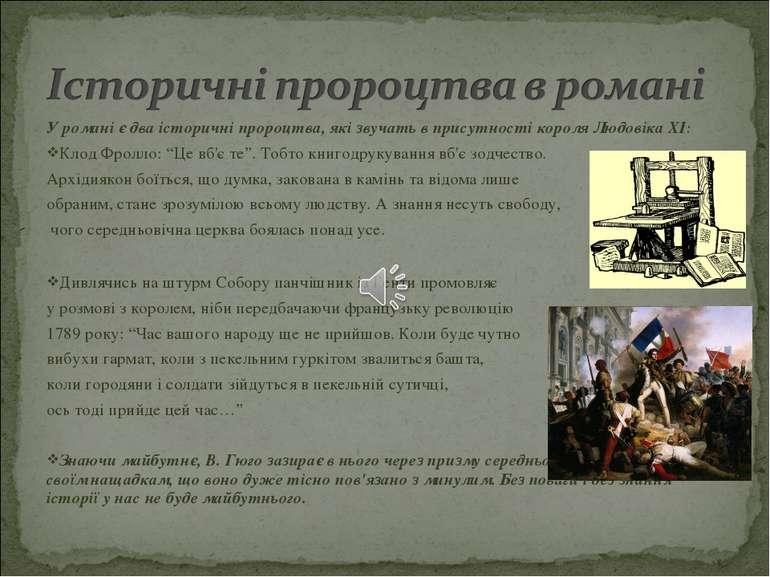У романі є два історичні пророцтва, які звучать в присутності короля Людовіка...