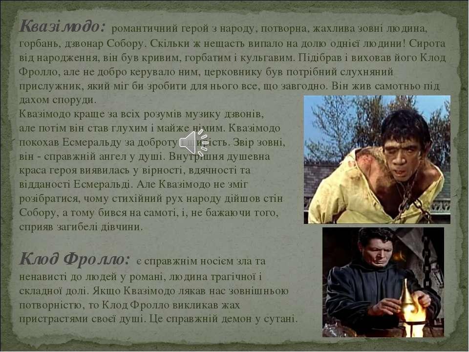 Квазімодо: романтичний герой з народу, потворна, жахлива зовні людина, горбан...